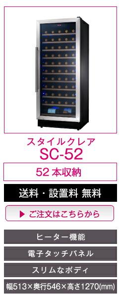 SC-52