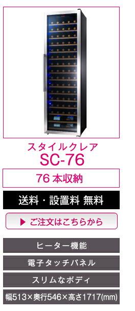SC-76