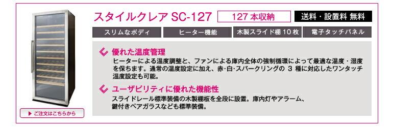 SC-127