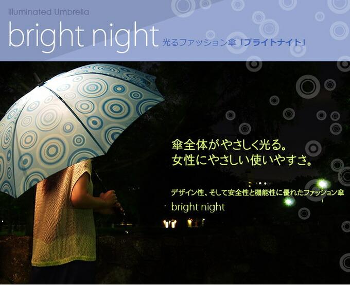 光るファッション傘「brightnight(ブライトナイト)」