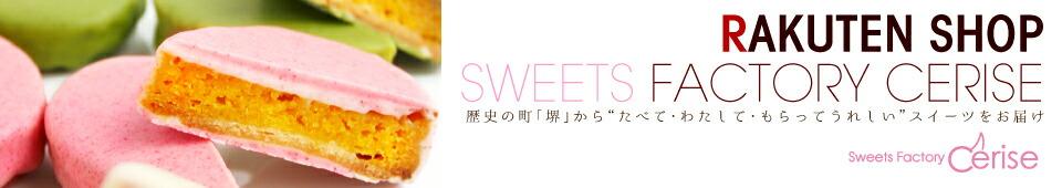 スイーツファクトリー・スリーズ:安納芋トリュフで有名な洋菓子店「スリーズ」の楽天ショプです