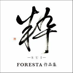 FORESTAの画像 p1_6
