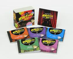 擦り切れるまで聴いた歌謡ポップス100(CD)