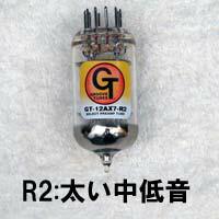 低域や中域を太くしたければ 12AX7R2(ロシア製)