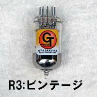 ビンテージ系の粒立ちよい系ハイクオリティーサウンド 12AX7R3(ロシア製)