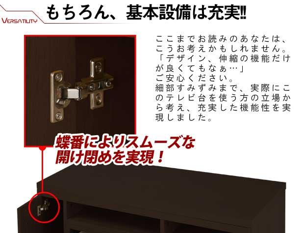 伸縮テレビ台 ホーキンス