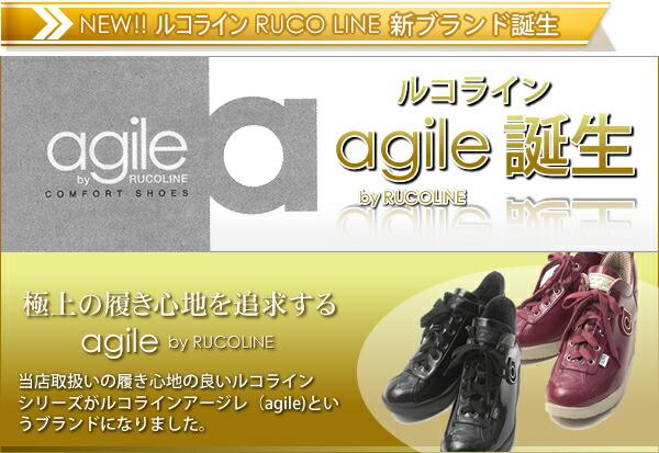 ルコラインの10年来の経験とあの履き心地の良さをお届けするために作られた新ブランドルコラインアージレです。今までの履き心地、素材感、洗練されたデザインを品質の良さはそのままにぜひ、ルコライン新ブランド【agile】をお選びください。