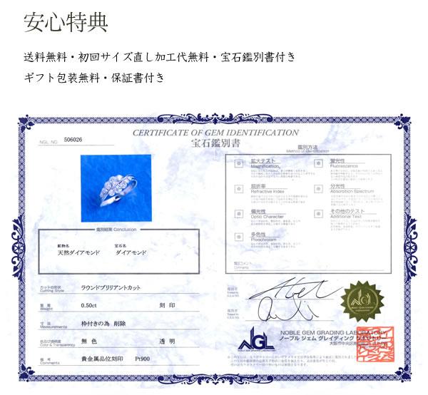 【スイートテン 結婚10周年記念】ダイヤモンド リング 0.5ct プラチナ 指輪