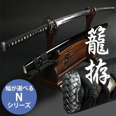 【送料無料】居合刀Nシリーズ 籠拵