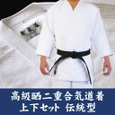 Luxury double Aikido cloth top and bottom set (traditional type)