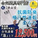 "The finest antibacterial deodorant processing Aikido ringtone ""hosa' (wormwood) on bottom set (No. 2)"