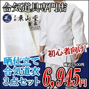 Economical Aikido ringtone bleached ( white ) tailoring 3 piece set (road ringtone-inseam-zone)