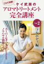 Kei Takei aromatherapy treatment complete course full bodied vol.2