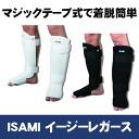 イージーレガース (1 pair) (white / black)