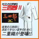 Mizuno Judo wear sanshiro 2 set of junior model