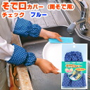 The Kanto day convenience that there is outlet article Sanko cuffs cover (both sleeves use) check blue reason in