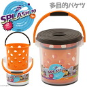 10 Inomata chemistry splashing brown & orange multi-purpose bucket Kanto day convenience