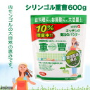 600 g of シリンゴル sodium bicarbonate Kanto day convenience