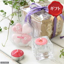 Candy gifts candles 2 + block glass + クローバーフィズ set gift specifications, Kanto day flights