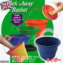 Pack away pail navy Kanto day convenience