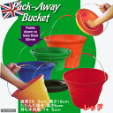Pack away pail red Kanto day convenience