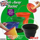 Pack away pail black Kanto day convenience