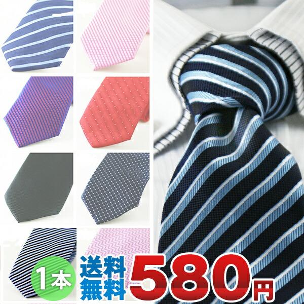 メンズ 紳士 ネクタイ necktie ビジネス定番 人気 フォーマル カジュアル スーツ ワイシャツ 38種類 ストライプ 無地 ドット 小紋 ブルー ブラック レッド ピンク パープル オレンジ 青 黒 赤 紫