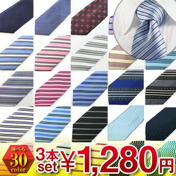 メンズ 3本セット ネクタイ necktie 洗えるウォッシャブルタイプ ビジネス定番 人気 フォーマル カジュアル スーツ ワイシャツ 30種類