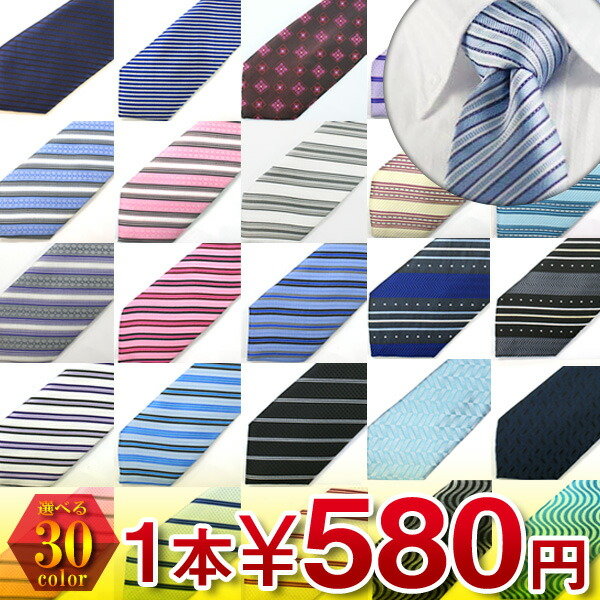 メンズ ネクタイ necktie 洗えるウォッシャブルタイプ ビジネス定番 人気 フォーマル カジュアル スーツ ワイシャツ 30種類