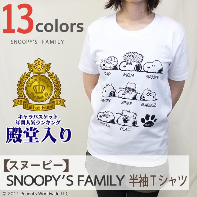 【スヌーピー】SNOOPYS FAMILY 半袖Tシャツ