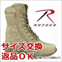 US military suppliers Rothco Rothko's Army tactical boots Desert Tan side zipper with easy wear off