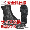 US military suppliers Rothco Rothko's tactical boots コンポジットトウ safety shoes side zipper with easy wear off