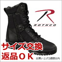 US military suppliers Rothco Rothko's tactical boots side zipper with easy wear off