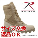 The United States Armed Forces supplier Rothco rothco company GI type speed race jungle boots dessert tongue