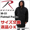 With Rothko m-51 parka m-m-51 51 Rothco m-51 M51 mods coat field coat field jacket fish tale Parker OD:9462 BK:9464 mens mods coat military field jacket padded liner