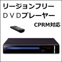 Plays DVDs recorded digital broadcasting, region-free DVD player! CPRM