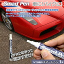 Put out a concealment of wound wound of one smart pen Smart Pen car; wound repair agent Smart pen one