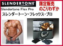 Slender tone flexible professional unisex (man and woman combined use) import in the United States