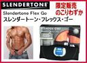 Stinking fat! New EMS Slendertone-Flex-go unisex United States imports