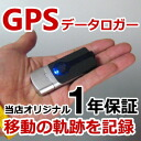 Super light weight, small size! GPS data logger GPS logger GPS chase