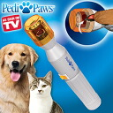 Automatic pet nail care! ペディパウ Pedi Paw