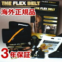 The Flex belt slender tone BRM's strongest EMS 10 programs + strength level is 150 of the strongest United States regular products