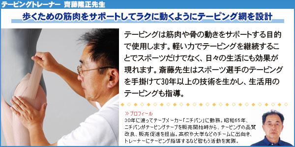 プロのテーピングトレーナー齊藤隆正先生監修
