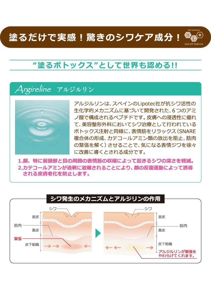 アルジルリンは皮膚の浸透性に優れ、美容整形外科でしわ治療として行われるボトックス注射と同様、表情筋をリラックスさせることで、表情ジワを改善する成分です。
