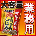 "[service packs] ""OTSUMAMI SHIJIMI""snacks 230g"