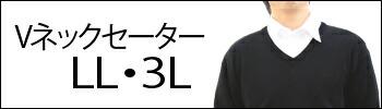 日本製V-ネック セーター LL 3L