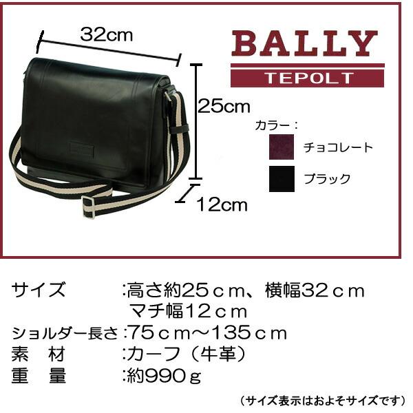 【BALLY】バリー TEPOLTサイズ