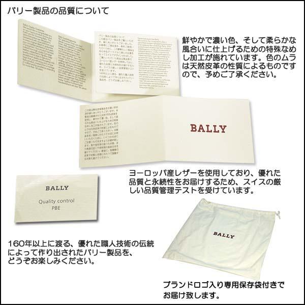 【BALLY】バリーTUSTON-SM製品の品質について