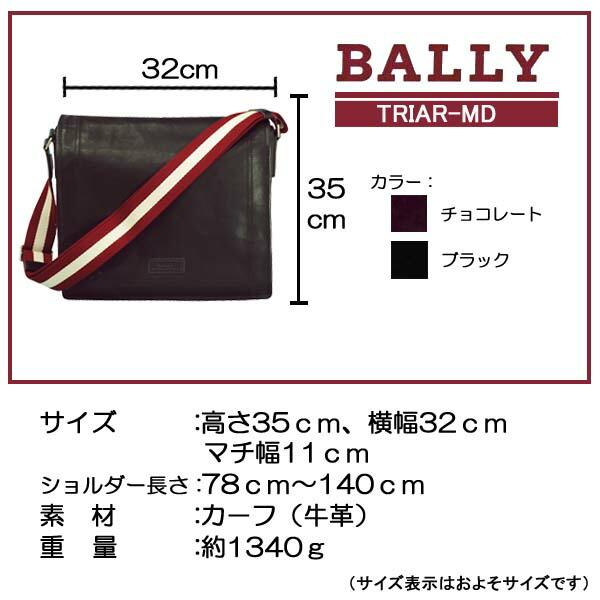 バリー 【BALLY】Triar-MD,ショルダーバッグ 大きさ