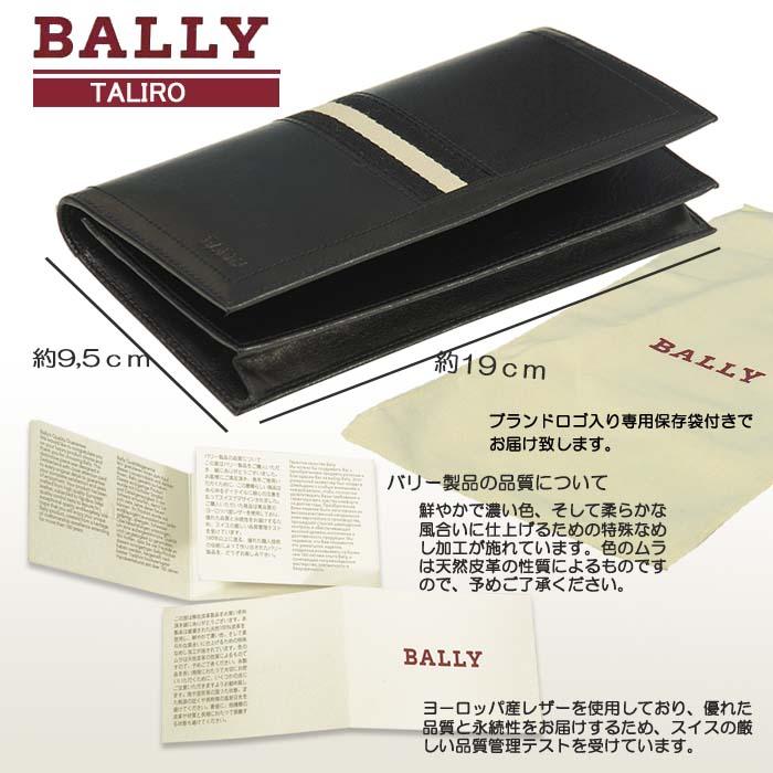 【BALLY】バリー TALIRO レザー ウォレット ギフトボックス入り